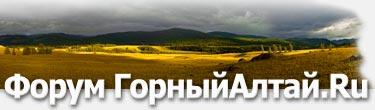 Форум ГорныйАлтай.Ru
