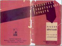 Горный Алтай: Русско-Ойротский речевой справочник (67.78 Kb)