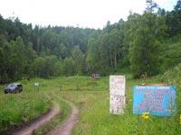 Горный Алтай: Шинок