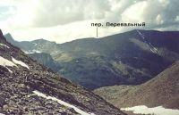 Горный Алтай: Перевал Перевальный (22.74 Kb)