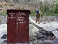 Горный Алтай: Река Актру пешеходный мост (121.49 Kb)
